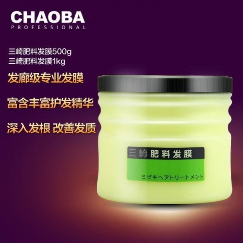 Chaoba Hair Treatment Conditioner
