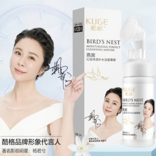 KUGE BIRD'S NEST MOISTURIZING PERFECT CREAM